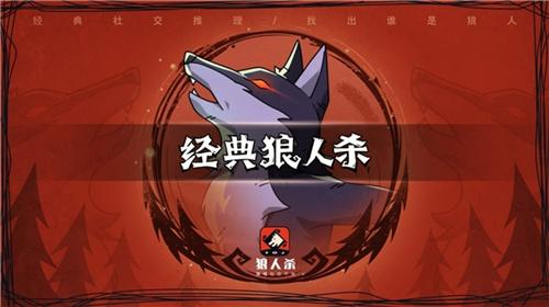 狼人杀规则:狼人杀游戏进程规则讲解