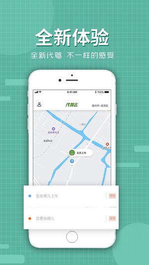 代驾么app下载-代驾么手机版下载