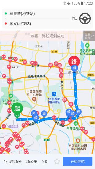 车进京app下载-车进京手机版下载
