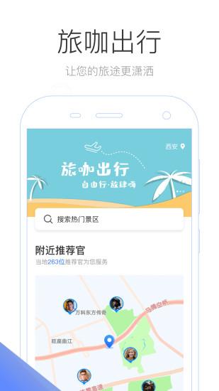 旅咖出行app下载-旅咖出行手机版下载