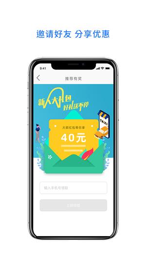 恒和祥出行app下载-恒和祥出行软件下载