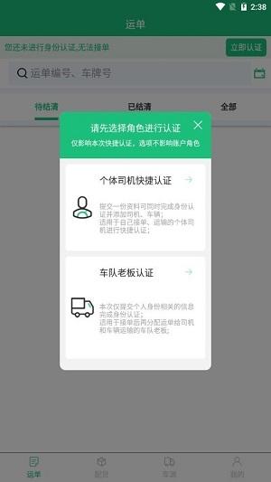 上马网运app下载-上马网运手机版下载