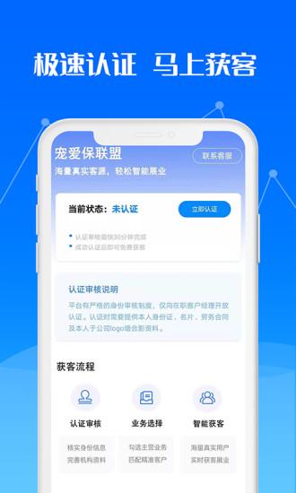 宠爱展业app下载-宠爱展业软件下载