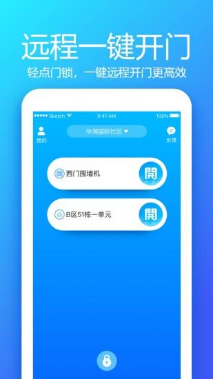 够近智慧社区app下载-够近智慧社区手机版下载