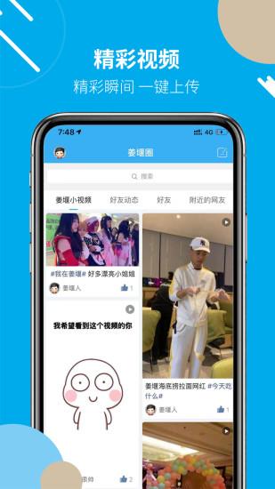 姜堰人网app下载-姜堰人网手机版下载
