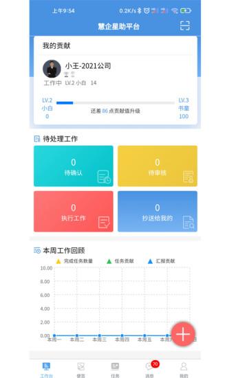 慧企星助app下载-慧企星助手机版下载