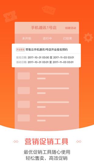 零售云管家app下载-苏宁零售云管家手机版下载