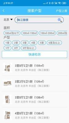 全屋wifi评测app下载-全屋WIFI评测安卓版下载