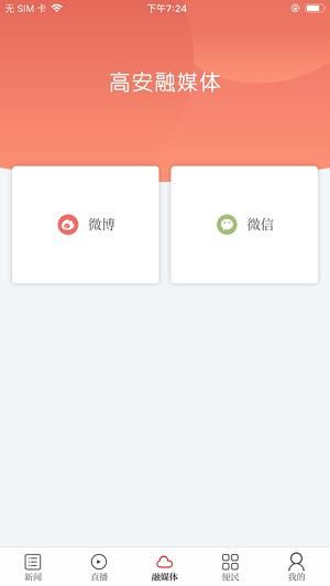 高品高安app最新版下载-高品高安手机版下载