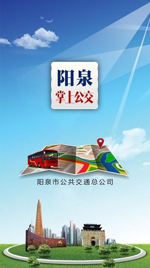 阳泉掌上公交最新版免费下载-阳泉掌上公交app下载安装