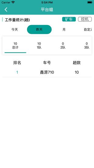 矿山e管家app下载-矿山e管家软件下载