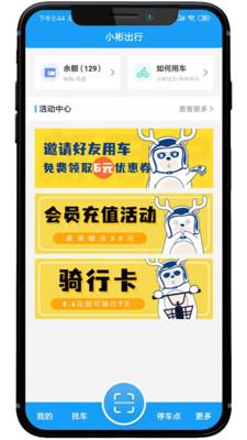 小彬出行app下载-小彬出行软件下载