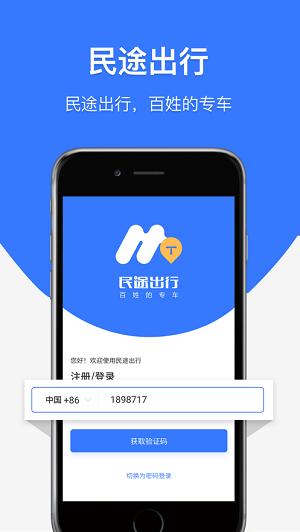 民途出行app免费下载-民途出行软件下载
