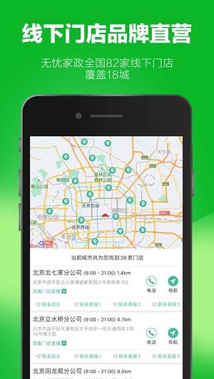 无忧家政app下载-无忧家政最新版下载