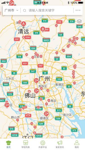 广州明厨亮灶监控app下载-广州明厨亮灶手机版下载