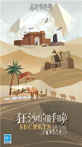 《未定事件簿》「狂沙的呼唤」版本主题活动 鸣沙如金千年梦影