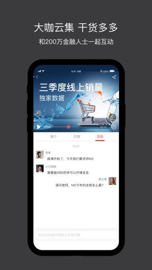 孔雀开会app下载-孔雀开会软件下载