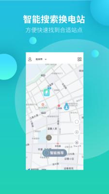 吉时换电app下载-吉时换电手机版下载