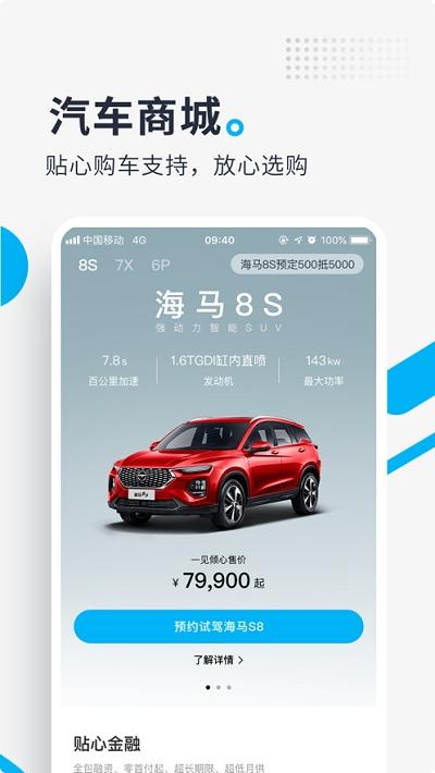 海马汽车app下载-海马汽车手机版下载