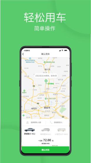 优e出行网约车下载-优e出行app下载