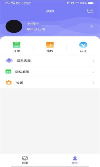 六时司机app下载-六时司机手机版下载
