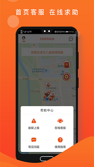 租八戒app下载-租八戒共享电动车下载