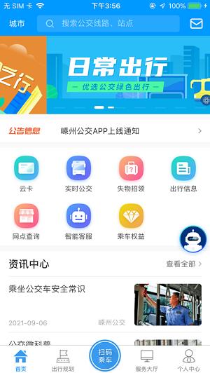 嵊州公交app下载-嵊州公交手机版下载
