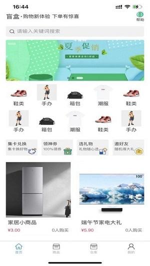 乐盒盲盒app下载-乐盒盲盒安卓版下载