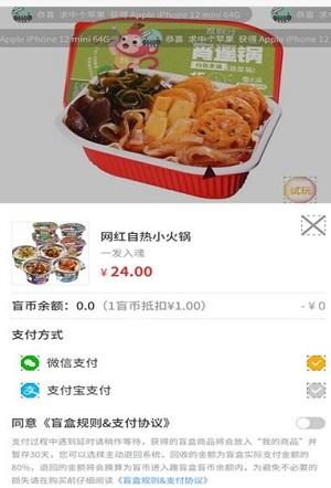 趣盲盒app下载-趣盲盒手机版下载