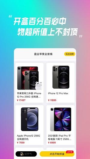 乐米盲盒app下载-乐米盲盒手机版下载
