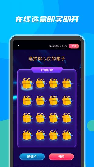 妙趣盲盒app下载-妙趣盲盒软件下载