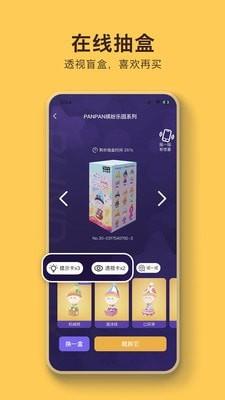 盲盒乐园app下载-盲盒乐园手机版下载