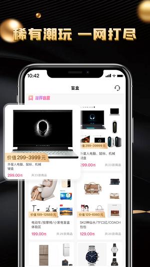 锦鲤盲盒app下载-锦鲤盲盒手机版下载