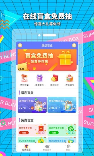 超级盲盒app下载-超级盲盒手机版下载
