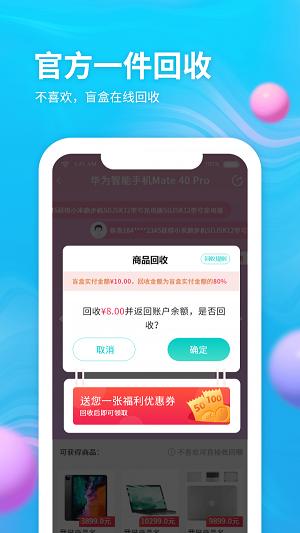云购盲盒app下载-云购盲盒软件下载