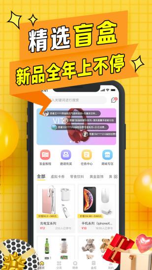 盲盒联盟app下载-盲盒联盟手机版下载