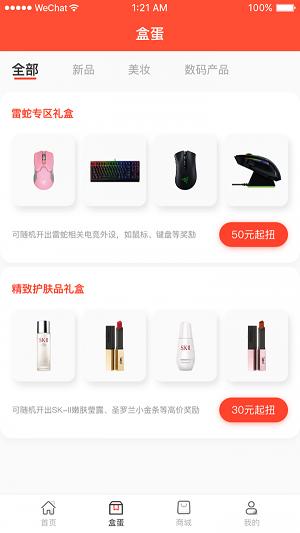 乐多盲盒app下载-乐多盲盒软件下载