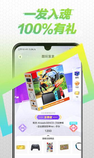 酷玩盲盒app下载-酷玩盲盒手机版下载