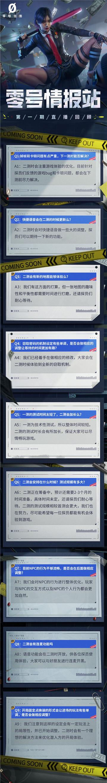 《零号任务》官方直播——0号情报站第一期回顾