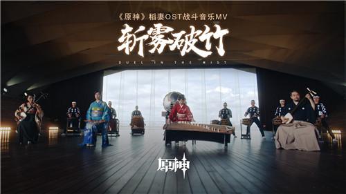 聆听绯樱雷闪之声 《原神》稻妻OST发布