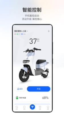 派电出行app下载-派电出行手机版下载