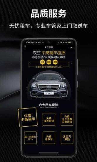 咘咘豪车租赁app下载-咘咘豪车租赁手机版下载
