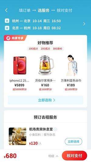 长龙航空app下载-长龙航空手机版下载