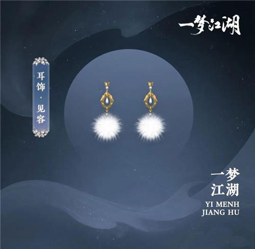 《一梦江湖》全新首饰品类上线,清辉与作耳边珰!