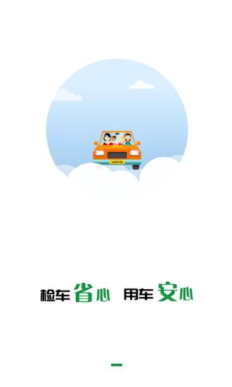 丝路车检app下载-新疆丝路车检下载