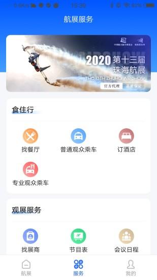 智慧航展app下载-智慧航展2021下载