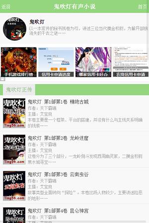 56听书网下载app-56听书网免费安卓版下载