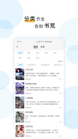 笔趣阁下载蓝色版-笔趣阁app下载