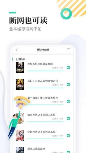 笔趣下书app下载-笔趣下书最新版下载