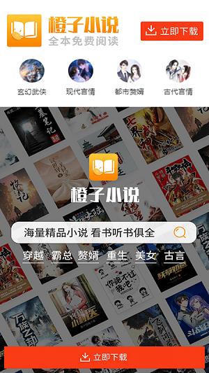 橙子小说免费阅读下载安装-橙子小说app下载